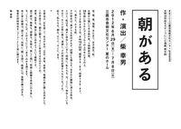 Asa_kari0229asa_omote