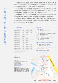 Mmgt_tour_uraRGB