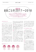 Mmgt_news20_page2