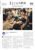 Mmgt_news21_1
