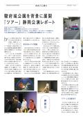 Mmgt_news21_2