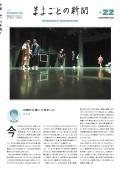 Shimbun_181204a