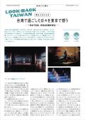 Shimbun_181204b