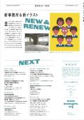 Shimbun_181204d